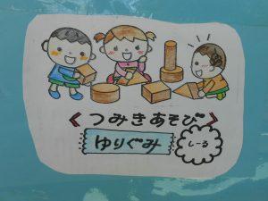 ゆり組は、積み木遊びコーナーです。