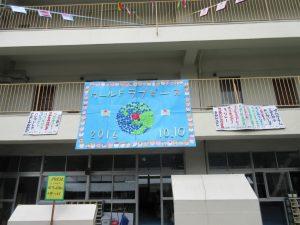 第66回運動会テーマは、World,Love,Peace!